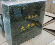 A narrow plastic box that holds Tai Ping Houkui all going in the same direction to avoid breakage.